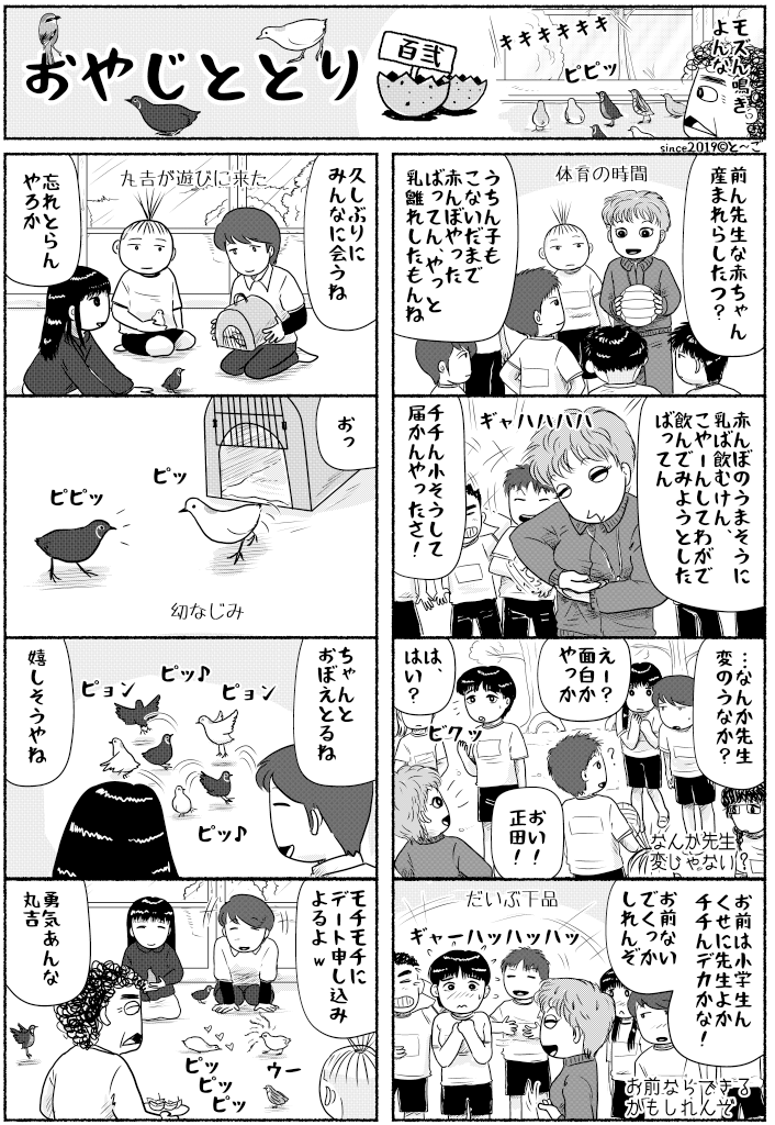 漫画おやじととり第百弐回